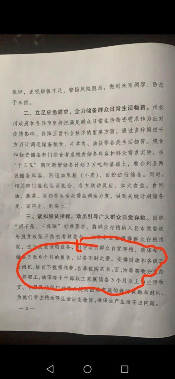網傳甘肅地方政府密件,要求「全力儲糧」。(網絡圖片)