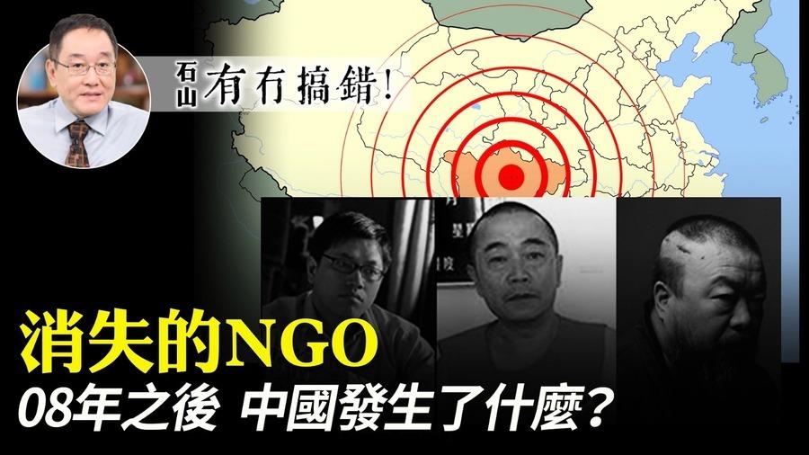 【有冇搞錯】(粵語)消失的NGO 08年之後  中國發生了什麼?