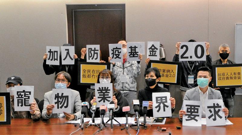 香港寵物界工會會員代表要求政府將寵物界相關行業納入第二輪防疫抗疫基金的對象,又要求為行業提供不同的資助。(宋碧龍/大紀元)