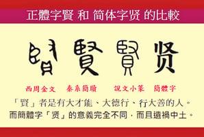 「賢」的簡化漢字,暗藏甚麼可怕後果?