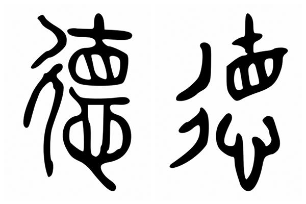 「德」字(圖片:SOH)