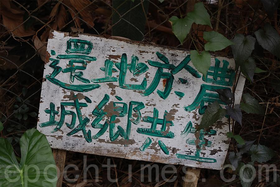 馬屎埔村內的標語。(陳仲明/大紀元)