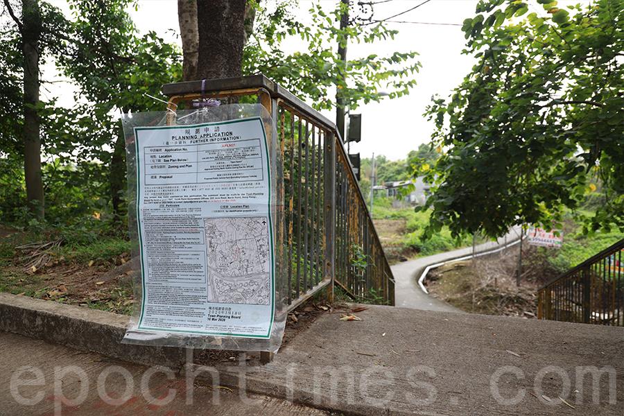 申請興建停車場的通告被貼在村口一個不起眼的欄杆上。(陳仲明/大紀元)