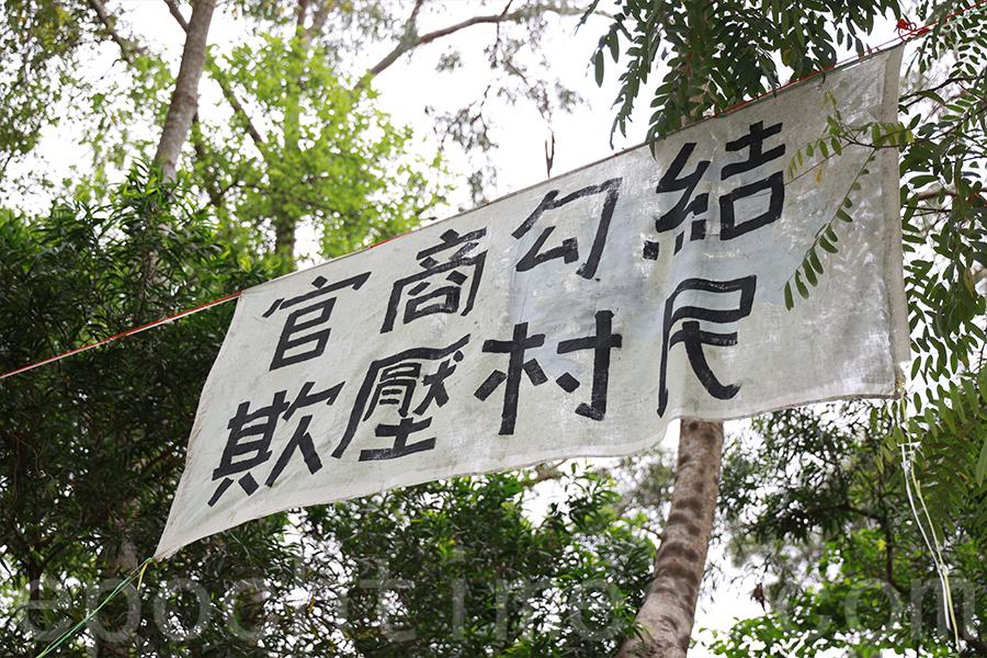 地產商提前逼遷農夫的事件不時發生。(陳仲明/大紀元)