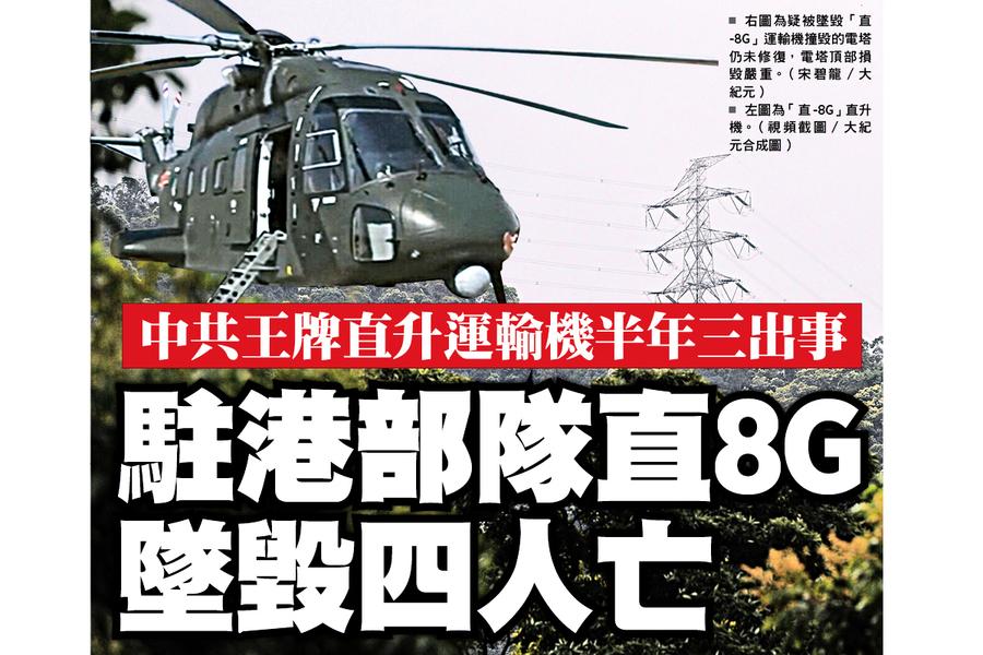 駐港部隊直8G墜毀四人亡