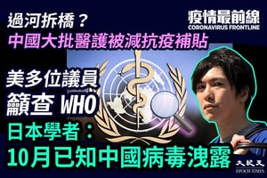 【4.3疫情最前線】日本學者:10月已知中國病毒洩露