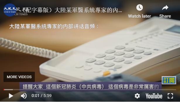 【現場影片】專家:武漢第一代病人至少死了1/3