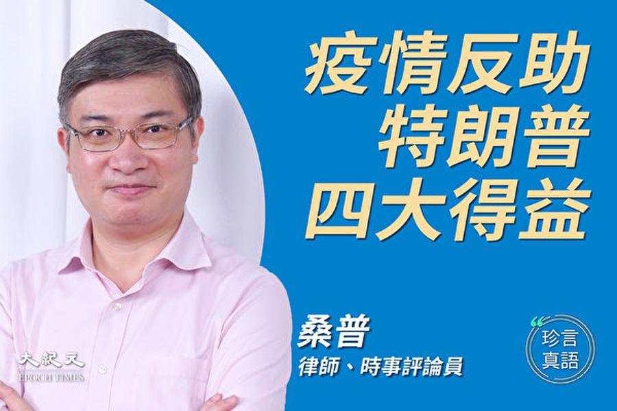 香港律師、法學博士及時事評論員桑普認為,這場疫情將促使世界各國與中共切割,「美國將與世界主要國家結盟,形成自由民主陣營。」(大紀元《珍言真語》製作組)