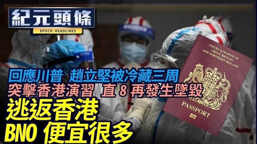 【紀元頭條】逃返香港 BNO便宜很多
