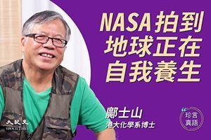 【珍言真語】鄺士山:疫情是警訊 地球正在養生