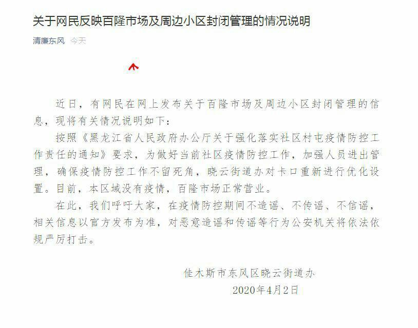 佳木東風區曉雲街道辦4月2日發出的「關於網民反映百龍市場及周邊小區封閉管理的情況說明」(網路圖片)