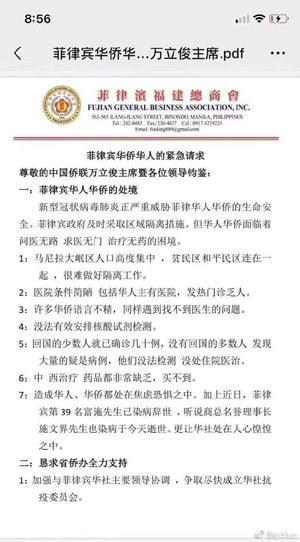 菲律賓福建總商會26日致函僑聯求助,表示菲律賓華人華僑正面臨求醫無門的困境。(微博)