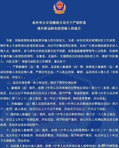 3月28日,泉州市公安局鯉城分局發佈《關於嚴密防範境外新冠肺炎疫情輸入的通告》(微博)