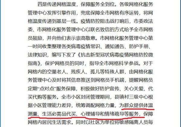 徐州市委政法委在2月27日的匯報文件中稱,2.6萬名網格長和網格員投入疫情防控。(大紀元)