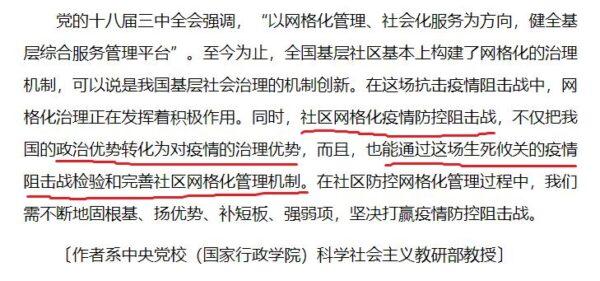 黨媒在2月10日「疫情防控要用好社區網格化管理」一文中露了底。(中共官網截圖)