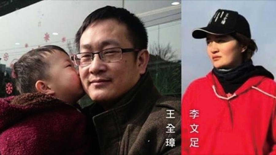 王全璋出獄 被中共送回濟南軟禁