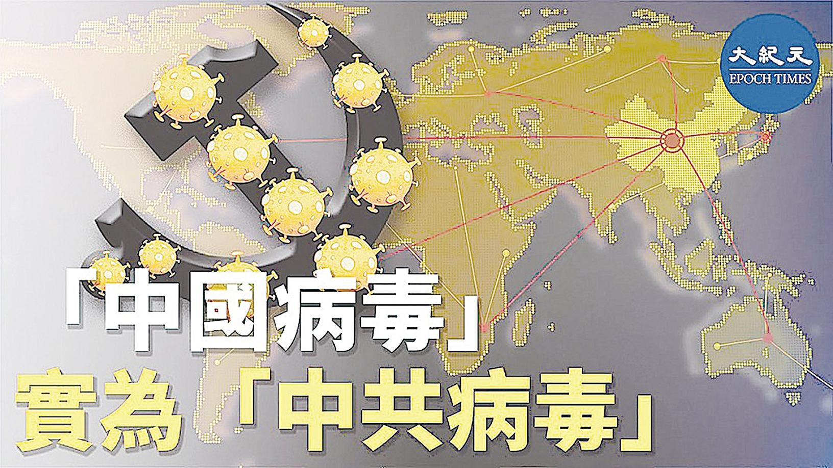「中共病毒」禍害全世界。(大紀元合成圖)