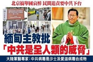 緬甸主教批「中共是全人類的威脅」