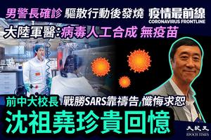 【4.6疫情最前線】前中大校長沈祖堯珍貴回憶 戰勝SARS靠禱告 懺悔求恕