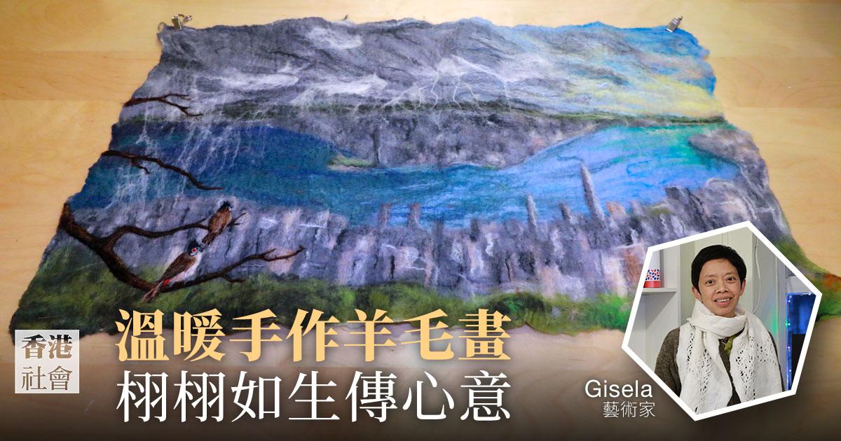 張正勤(Gisela)擅長製作羊毛針氈,創作出精美的羊毛畫作品。(設計圖片)
