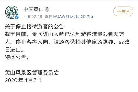 4月5日,黃山景區發聲明稱,停止遊客入園。(網絡圖片)