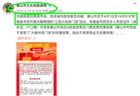 3月31日,中共黃山市文化和旅遊局網官方微博發佈此消息。(微博截圖)