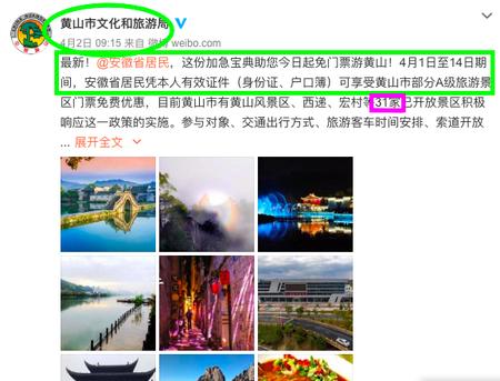 4月2日,中共黃山市文化和旅遊局網官方微博再發佈消息。(微博截圖)
