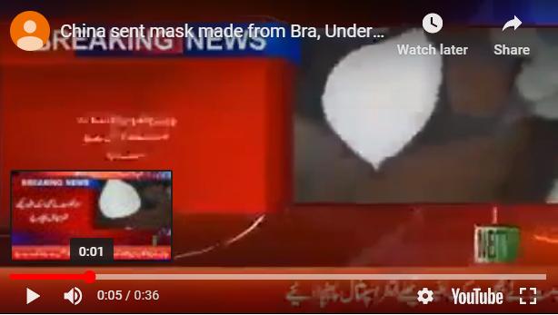 中共的「口罩外交」在國際上搞的灰頭土臉,但是外界沒想到的是,它對所謂的「鐵哥們」巴基斯坦也沒送真貨。(影片截圖)