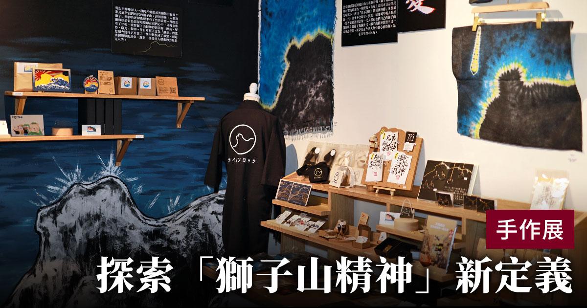 「婆婆雜貨店」主辦的「獅子山展」近日在荃灣愉景新城舉行。(陳仲明/大紀元)
