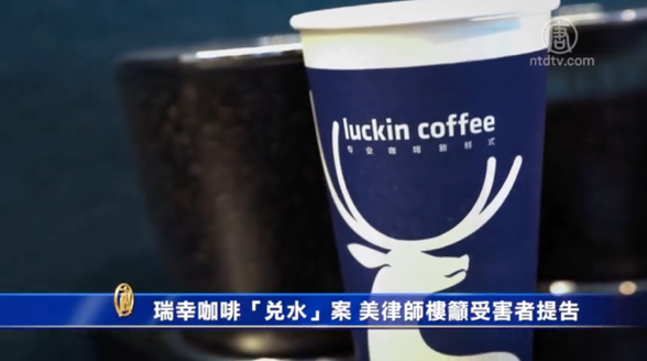 中國瑞幸咖啡,自曝財務造假一案,目前在美國遭到法律訴訟,美國證券律師事務所,鼓勵購買瑞幸公司股票的受害者,提出控吿。 (NTDTV 影片截圖)