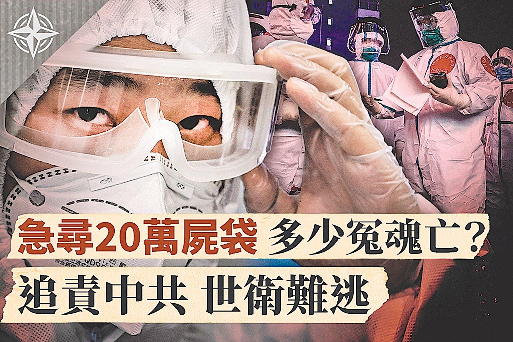 據台灣殯葬業者爆料,中共急尋20萬屍袋。多少冤魂亡?(大紀元合成圖)