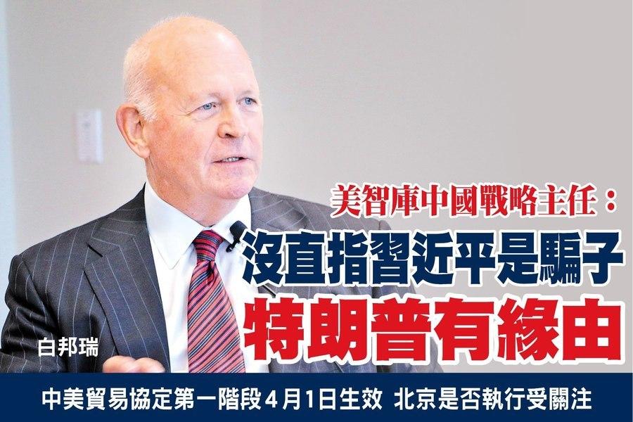 美智庫中國戰略主任:沒直指習近平是騙子 特朗普有緣由