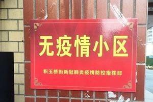武漢七十個「無疫小區」被摘牌和暫停認定