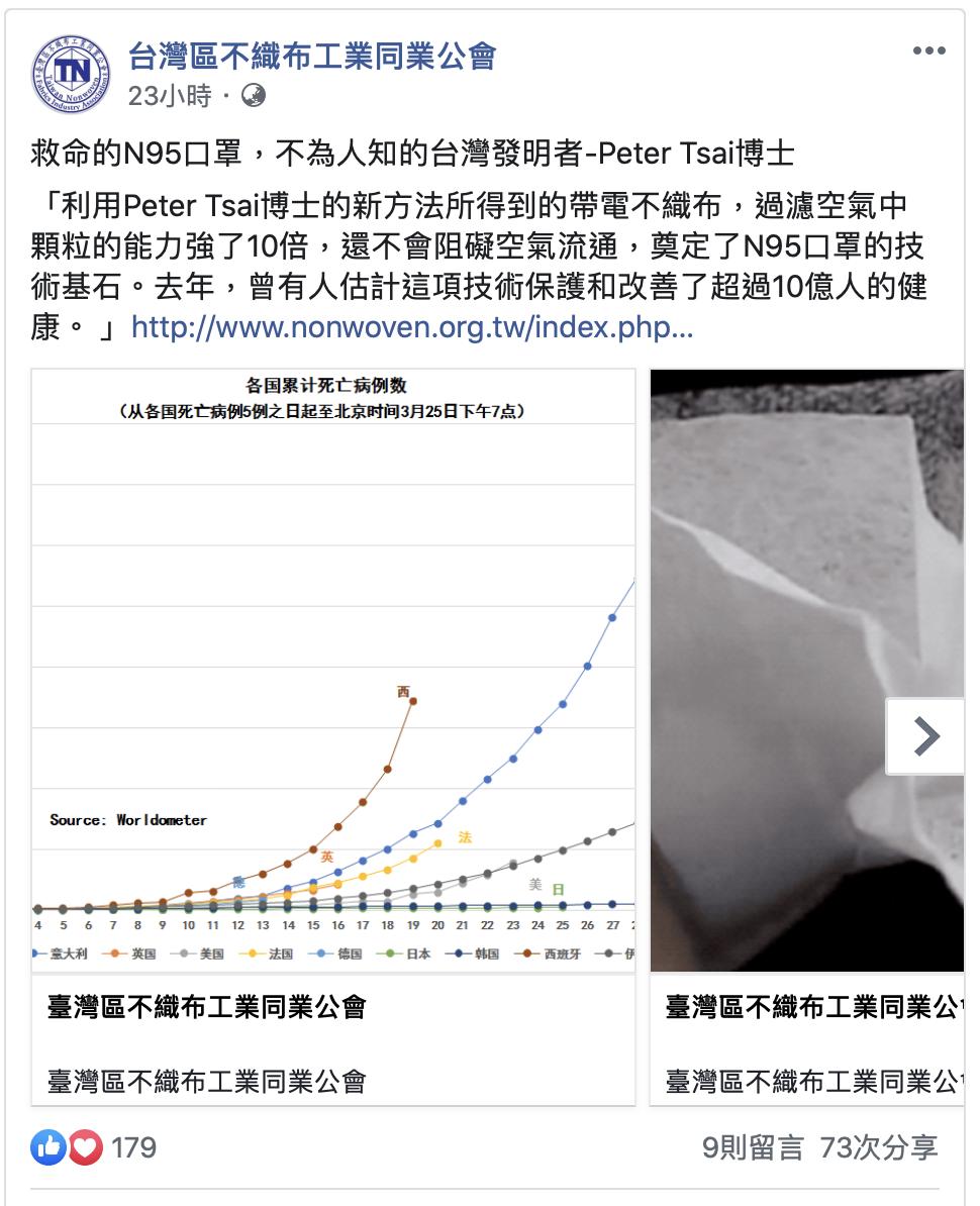 台灣區不織布工業同業公會 Facebook 網絡截圖