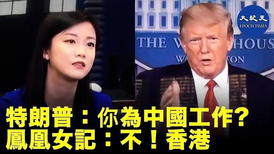 搞港獨?特朗普問記者是否來自中國,鳳凰女記:不,香港