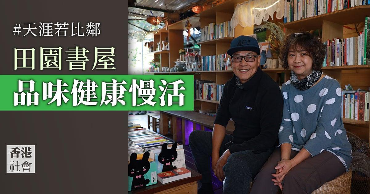 最遙遠菜田上的小書店——「比比書屋」,提倡「慢活」和環保。(陳仲明/大紀元)