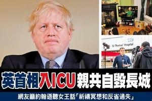 英首相入ICU 親共自毀長城