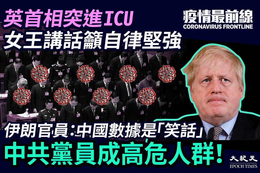 【4.8疫情最前線】中共黨員成高危人群!