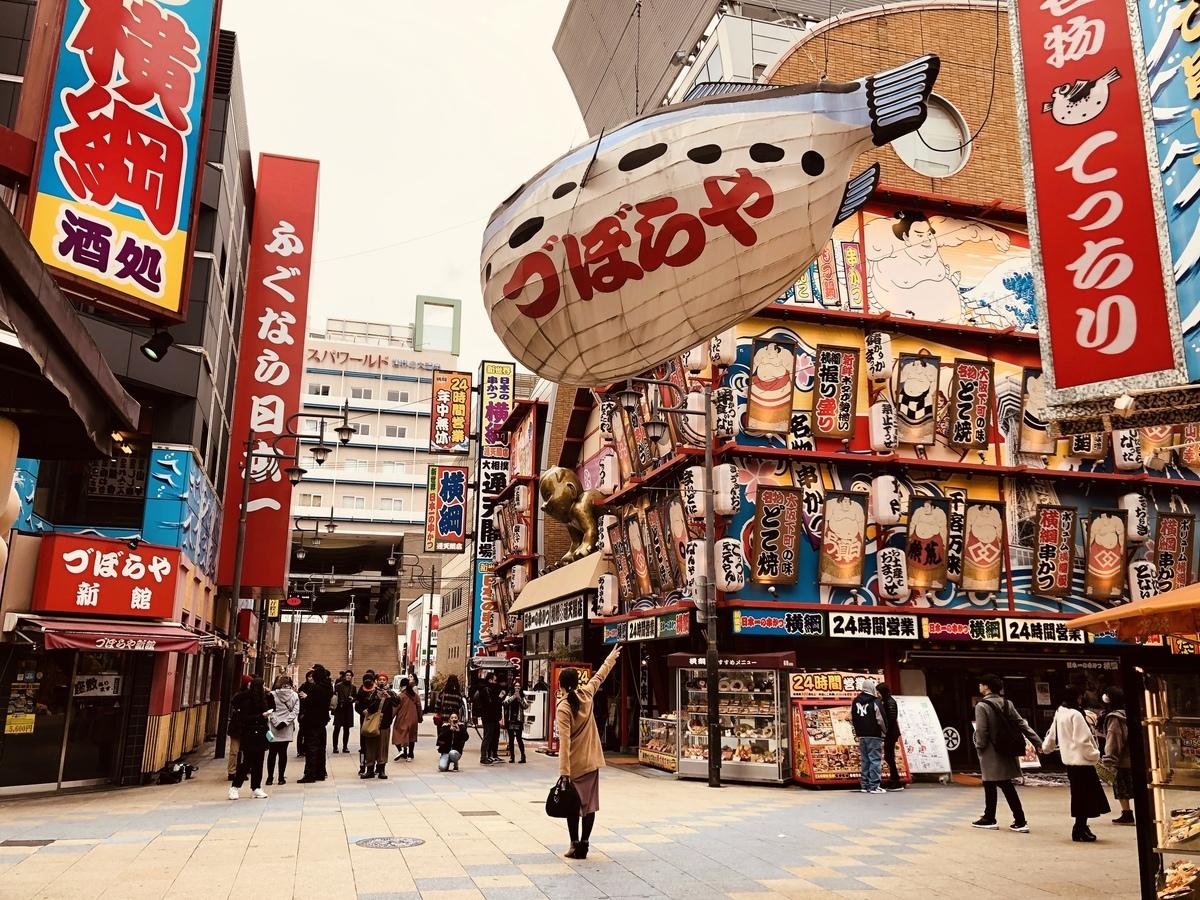受疫情影響,截至7日,日本已有45家中小企業宣布破產。其中與旅遊有關的住宿業和餐飲業比較突出。圖為大阪飲食街新世界遊客稀少,不見往日盛況。(林楚舟/大紀元)