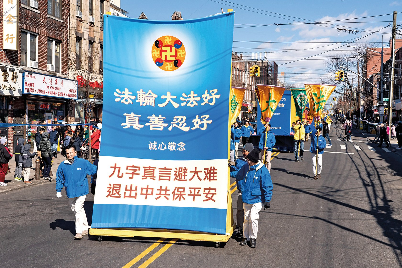 2020年3月1日,近千名法輪功學員在紐約第三大華人社區——布碌侖八大道上舉行了盛大遊行,向民眾傳遞救世良方:記住「法輪大法好!真、善、忍好!」「三退保平安」。(大紀元)
