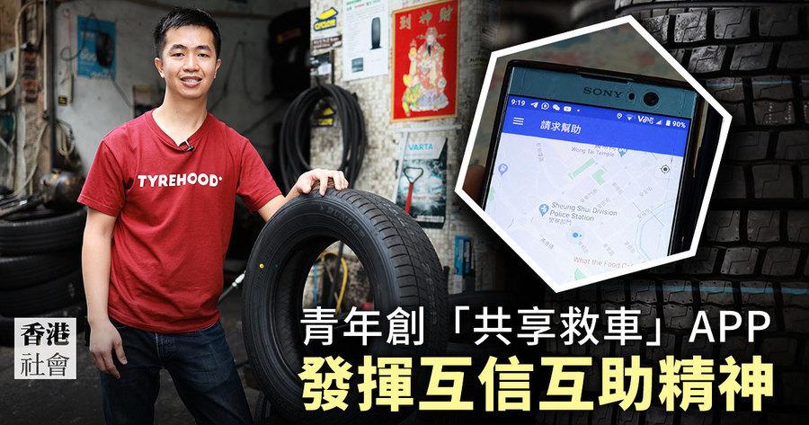 互信互助 青年軟件設計師開發「共享救車」平台
