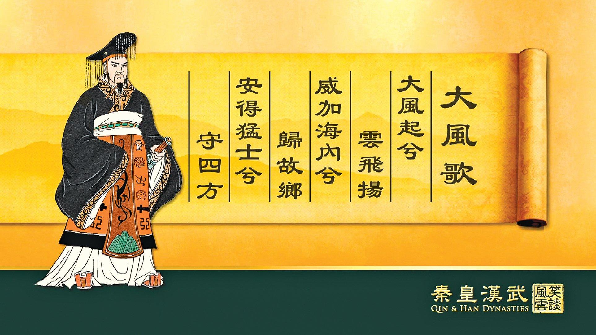 《大風歌》是漢朝開國皇帝劉邦在公元前195年初平定英布之亂後,回到故里沛縣,在宴請鄉鄰的酒宴上,酒酣耳熱之餘,擊筑而歌,《大風歌》由此問世。