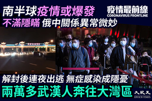 【4.9疫情最前線】兩萬多武漢人奔往大灣區