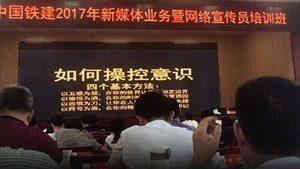 中共信息員轉貼收入單曝光 「五毛」恐變「七毛」