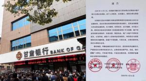 甘肅銀行利潤暴降85%  或引領中小銀行倒閉危機