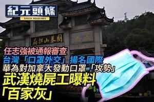 【4.9紀元頭條】武漢燒屍工曝料「百家灰」