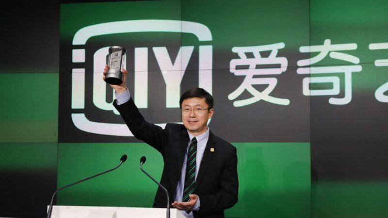 圖為總部位於中國的愛奇藝(IQiyi,IQiyi)2018年3月29日在紐約市進行首次公開募股(IPO)後,該公司創始人兼首席執行官龔宇發表講話。(Spencer Platt/Getty Images)