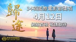 【預告】國際獲獎片《歸途》4月12日 香港大紀元YouTube同步首播
