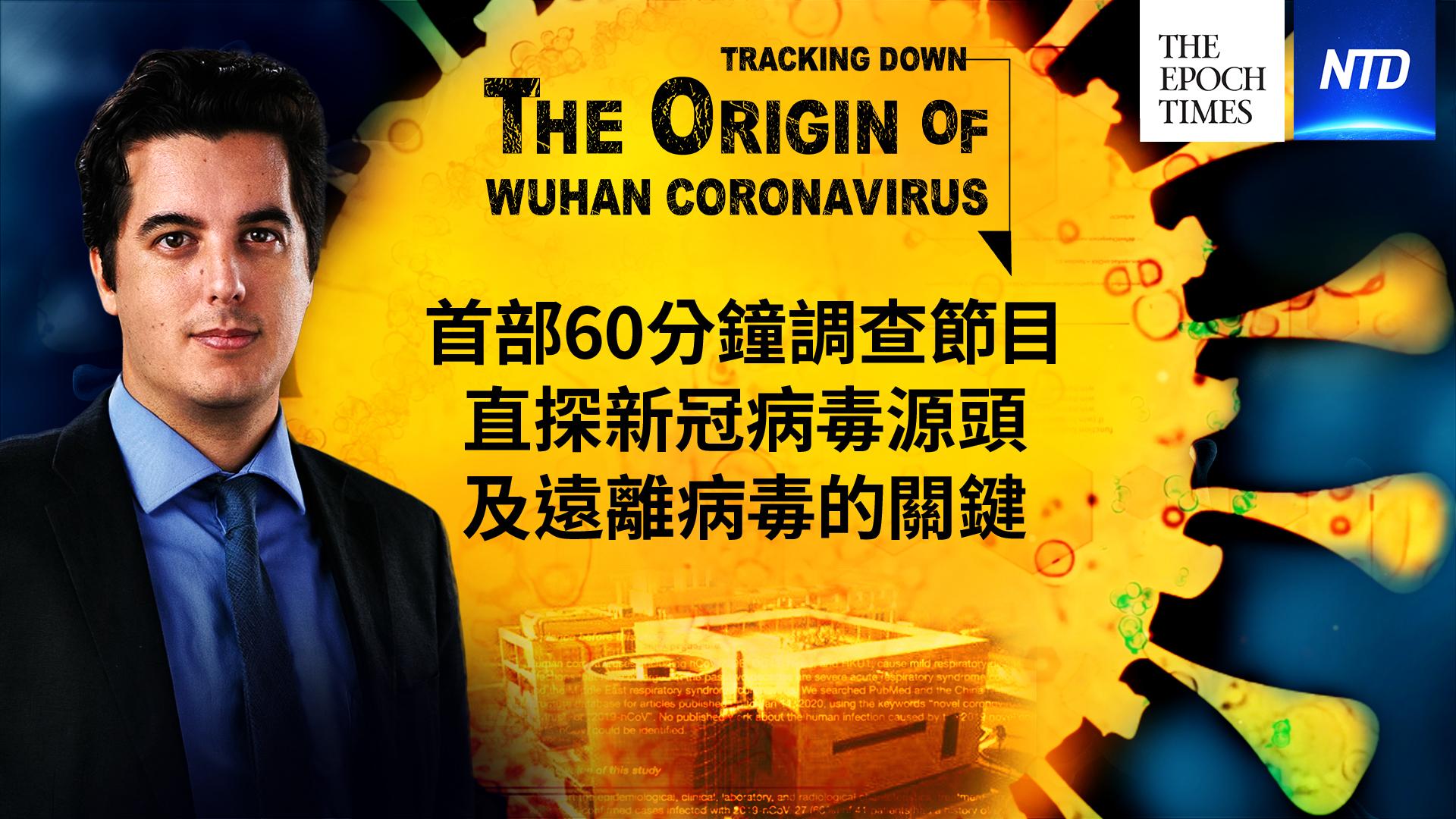 《大紀元》和新唐人聯合推出紀錄片《追查武漢冠狀病毒的源頭》,這是第一部探究中共病毒疫情真相的紀錄片。(大紀元)