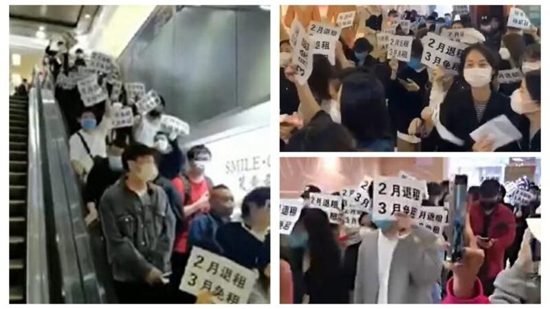 中國商戶們要求免租減租的抗議聲此起彼伏。(合成圖片)